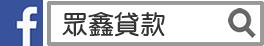 眾鑫貸款粉絲團-高雄借錢